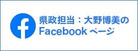 県政担当大野博美のfacebookページへのリンク